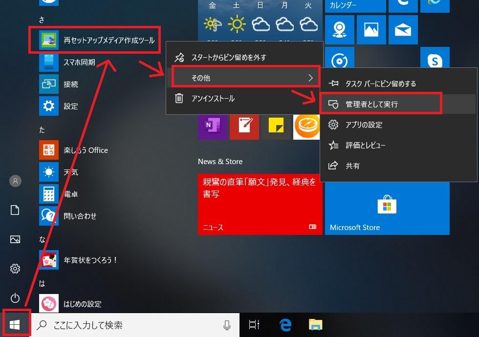 セットアップ ディスク 再 「再セットアップディスク」に関するQ&A