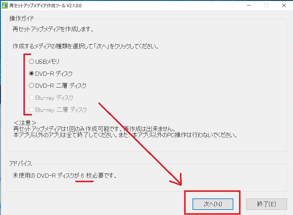セットアップ ディスク 再 再セットアップで2枚目のディスクを挿入するには