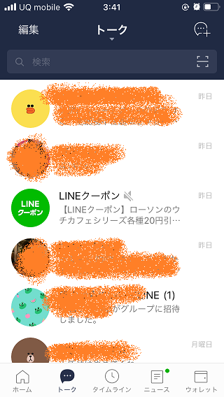 line 広告 削除